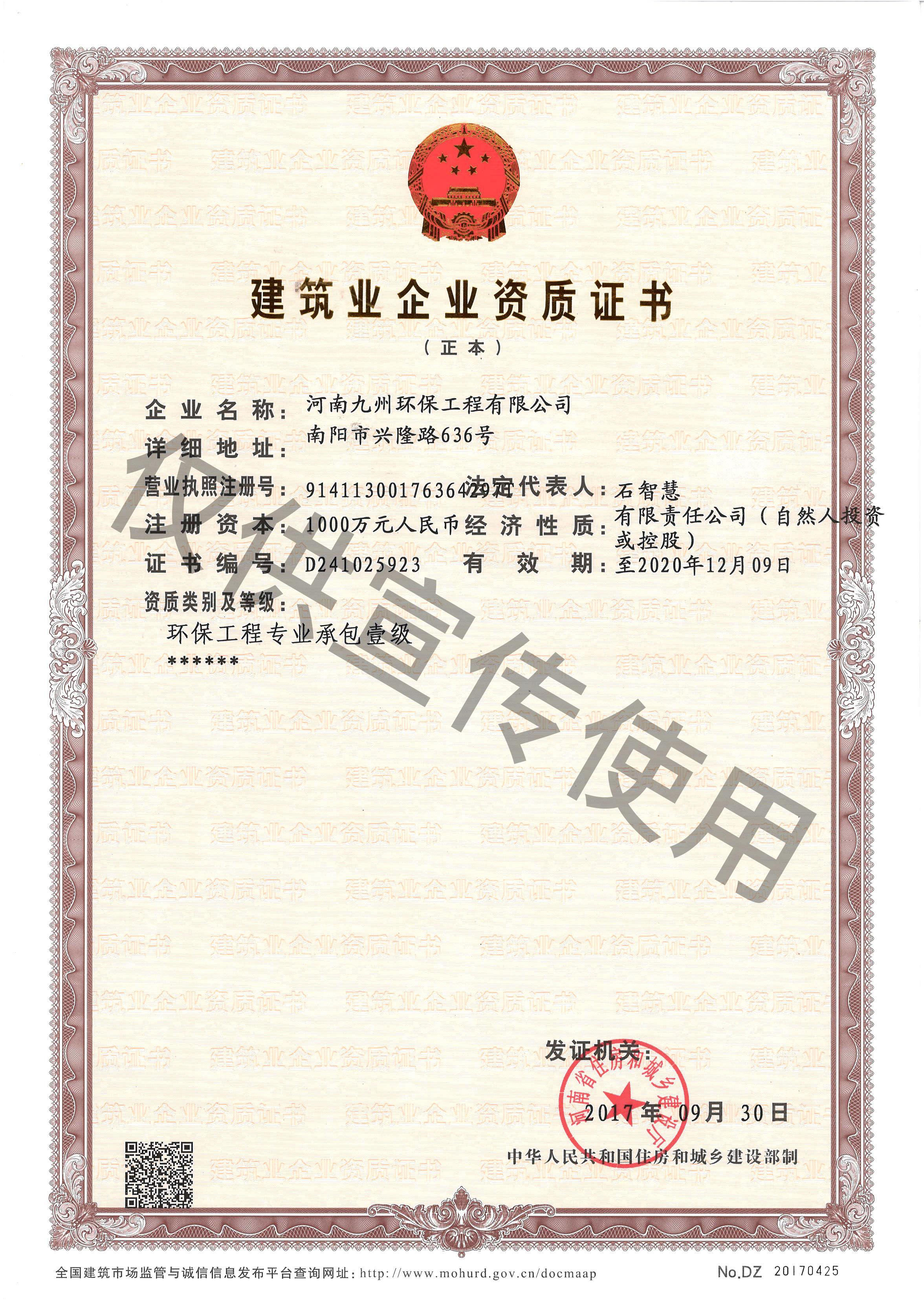 huanbaoyijizheng